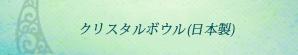 クリスタルボール(日本製)