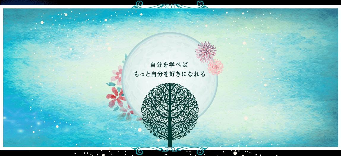 ヒーリング♥リーディングサロン 月の木