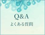 Q&A・よくある質問