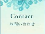 Contact・お問い合わせ